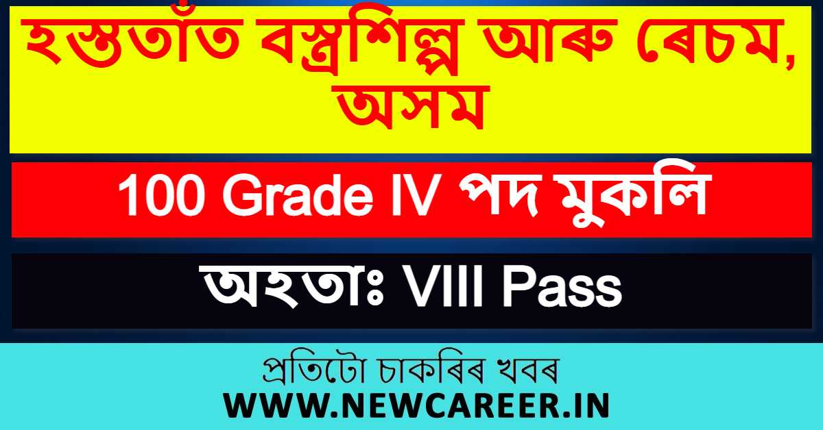 Handloom & Textiles Assam Recruitment 2021 : Apply For 100 Grade IV Vacancy