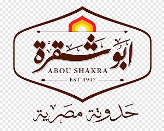 رقم مطعم ابو شقرة