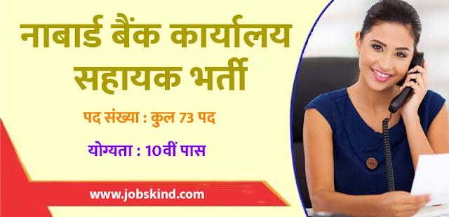 NABARD Recruitment 2019 Jobskind