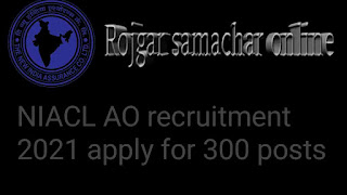 niacl ao recruitment 2021