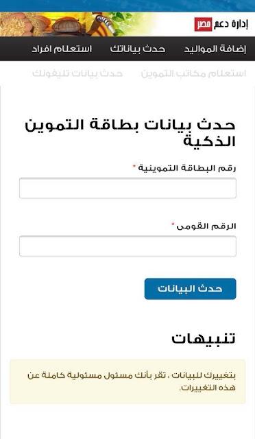 طريقة تحديث بطاقة التموين 2019 وموقع التحديث دعم مصر
