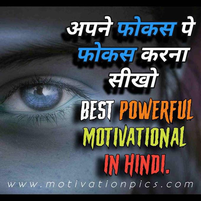 Motivational In Hindi - Focus