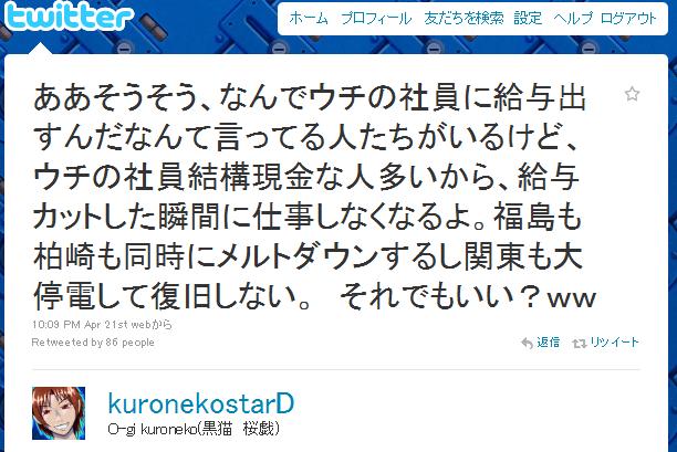 TV( *`ω´)チラッ: 東電社員がテロ予告「給料カットするなら、メルト ...