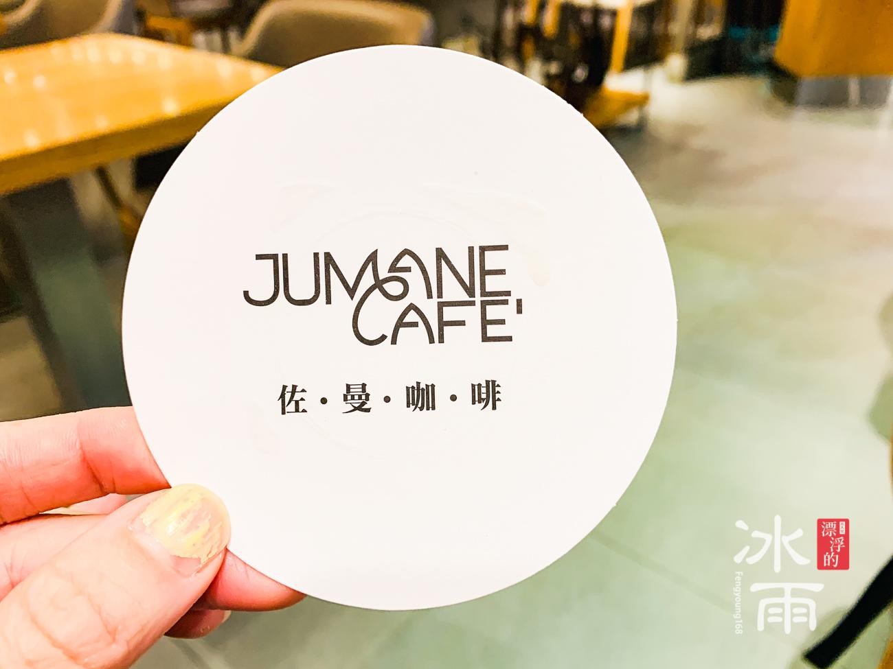 佐曼咖啡Jumane Cafe|餐墊
