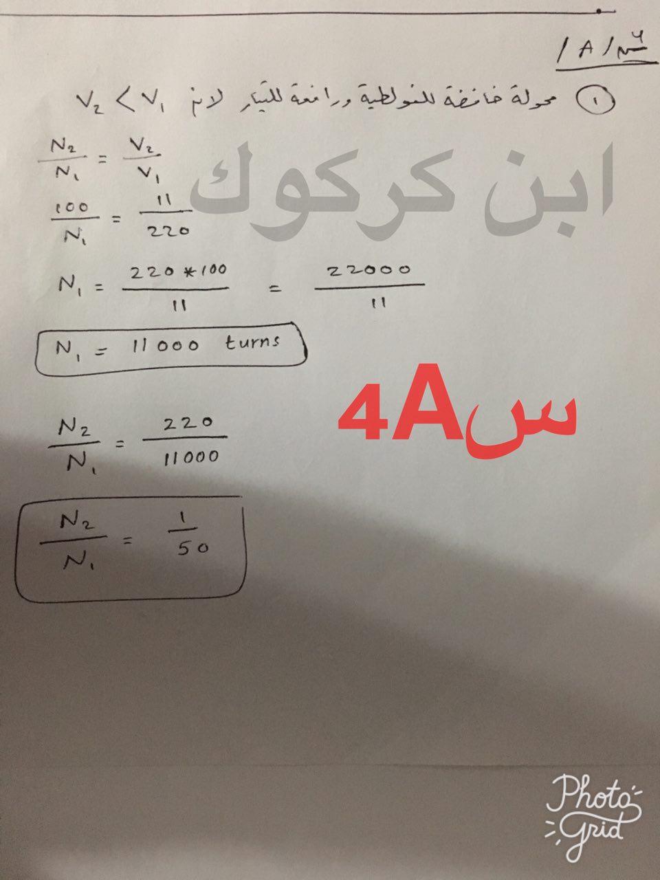 نموذج ورقة الفيزياء مع الحل للصف الثالث متوسط 2017 الدور الاول IMG_20170620_085845