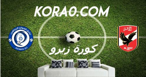 مشاهدة مباراة الأهلي وأسوان بث مباشر اليوم 17-8-2020 الدوري المصري