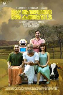 Android Kunjappan Version 5.25 Malayalam Full Movie Download