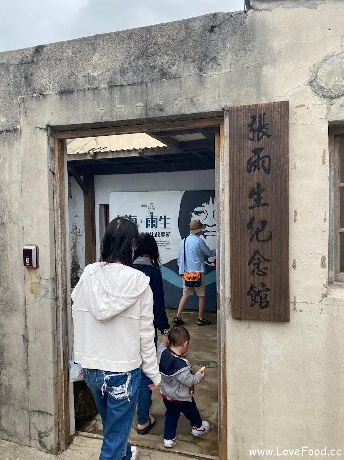 澎湖馬公-張雨生故事館-台灣已故知名藝人 珍藏許多寶貴家書-zhang yu sheng