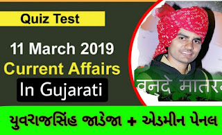 11 march current affairs 2019 in Gujarati Test - OJAS STUDY
