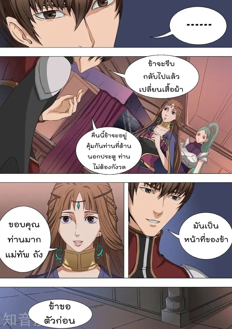 Tangyan in the other world - หน้า 5