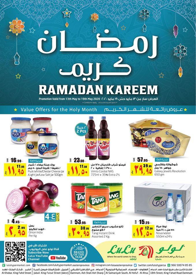 عروض لولو الشرقية اليوم 13 مايو حتى 19 مايو 2020 رمضان