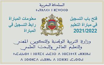 عاااجل: الاعلان عن فتح باب التسجيل في مباراة التعليم  2021/2022