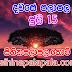 Lagna Palapala Ada Dawase  | ලග්න පලාපල | Sathiye Lagna Palapala 2020 | 2020-07-15
