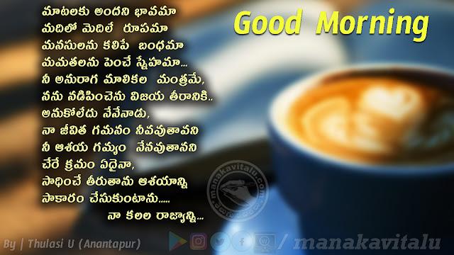 Good morning telugu kavithalu Images