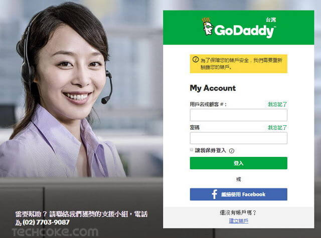 Godaddy 啟用手機 2FA 簡訊 APP 兩步驟驗證,保護你的網址_301