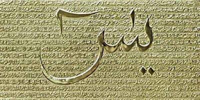Manfaat-Fadhilah-Keutamaan-Membaca-Al-Quran-Surat-Yasin