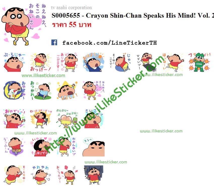 Crayon Shin-Chan Speaks His Mind! Vol. 2