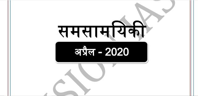 Vision IAS Current Affairs Hindi April 2020
