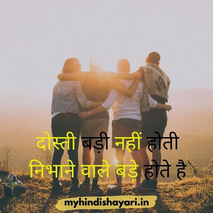 Dosti Shayari in Hindi 2021 - दोस्ती शायरी हिंदी