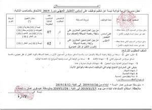 اعلان توظيف مهنيين بمديرية التربية لولاية تبسة اكتوبر 2019
