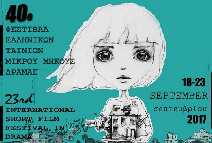 Ξεκίνησαν οι αιτήσεις για το 40ο Φεστιβάλ Ταινιών Μικρού Μήκους Δράμας