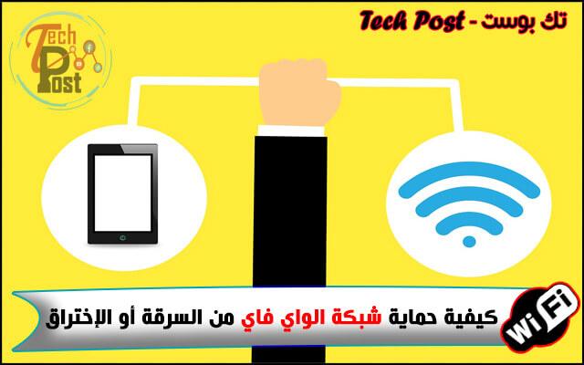 حماية شبكة الواي فاي من الإختراق ومنع سرقة الإنترنت