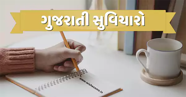 short suvichar gujarati, two line suvichar in gujarati, gujrati suvichar on life, gujarati thought for life, soneri suvichar gujarati, kadvu satya suvichar gujarati, dharmik, suvichar gujarati, motivational suvichar in gujarati, good morning gujarati suvichar god, safalta suvichar in gujarati, success suvichar in gujarati, positive suvichar in gujarati