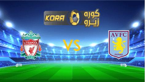 مشاهدة مباراة ليفربول وأستون فيلا بث مباشر اليوم 4-10-2020 الدوري الإنجليزي