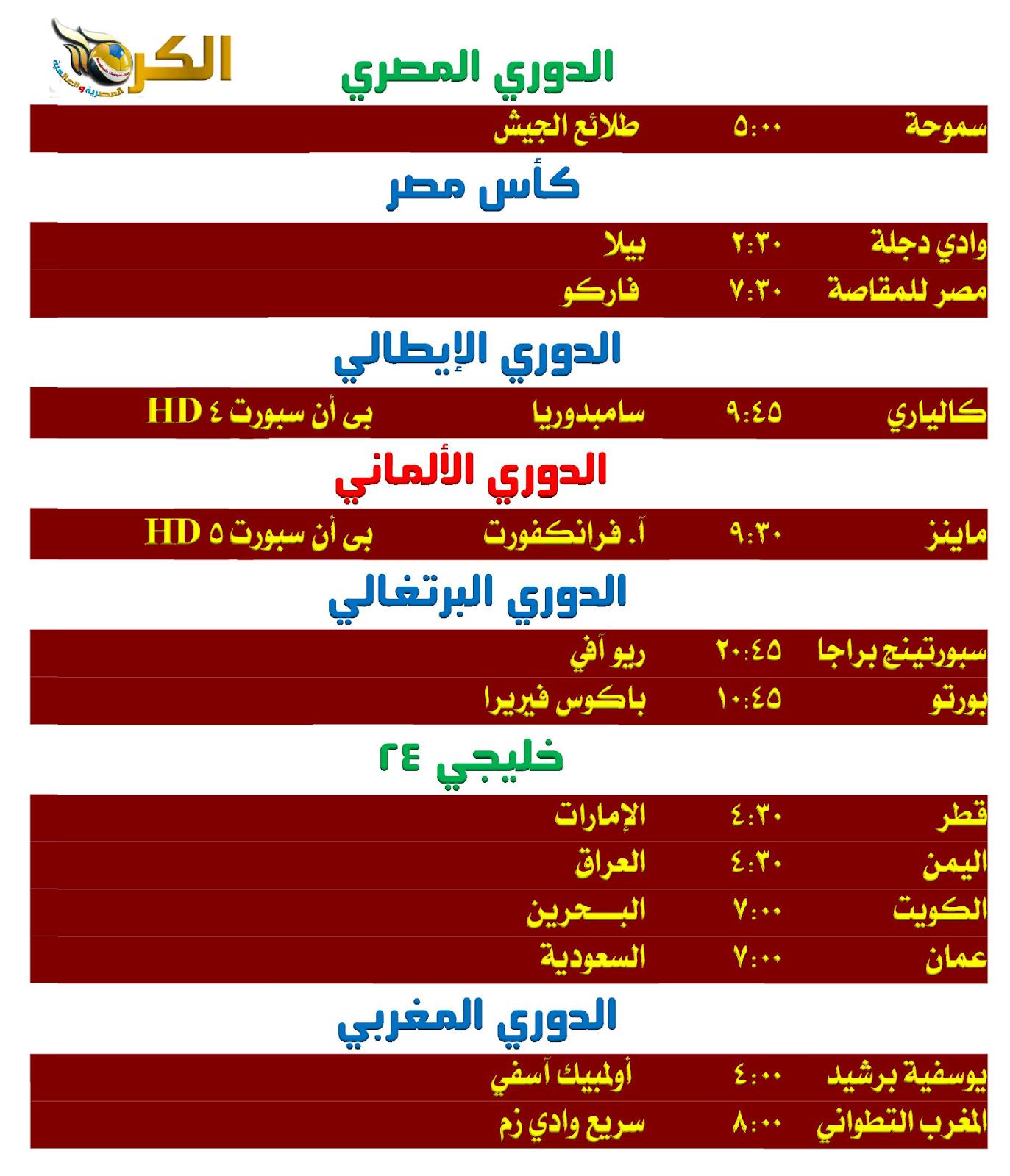 جدول مباريات اليوم الاثنين الموافق 2 12 2019