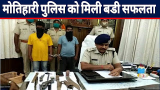 मोतिहारी पुलिस को मिली बड़ी सफलता, हथियार बना कर बेचने वाले गिरोह के दो सदस्य गिरफ्तार
