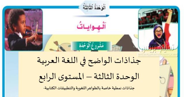 جذاذات الوحدة الثالثة الواضح في اللغة العربية المستوى الرابع ابتدائي