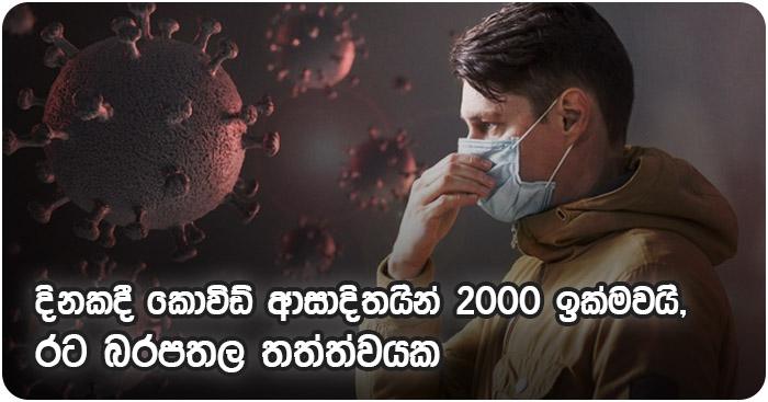 srilanka serious condition covid infection
