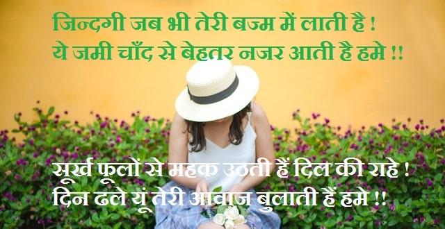 https://www.nepalishayari.com/2020/04/love-shayari-hindi.html