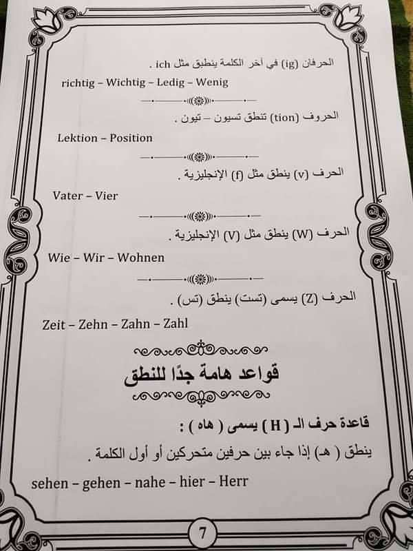مراجعة المانى ثالثة ثانوي هير/ ابراهيم عبد الرازق 7