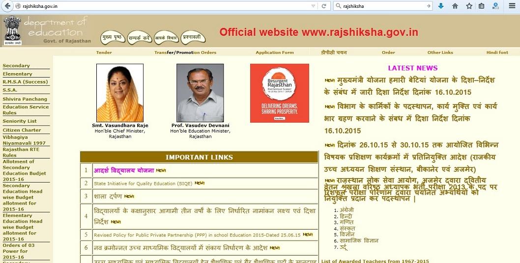 shiksha.rajasthan.gov.in : Rajshiksha.gov.in transfer list Seniority List Promotion Orders