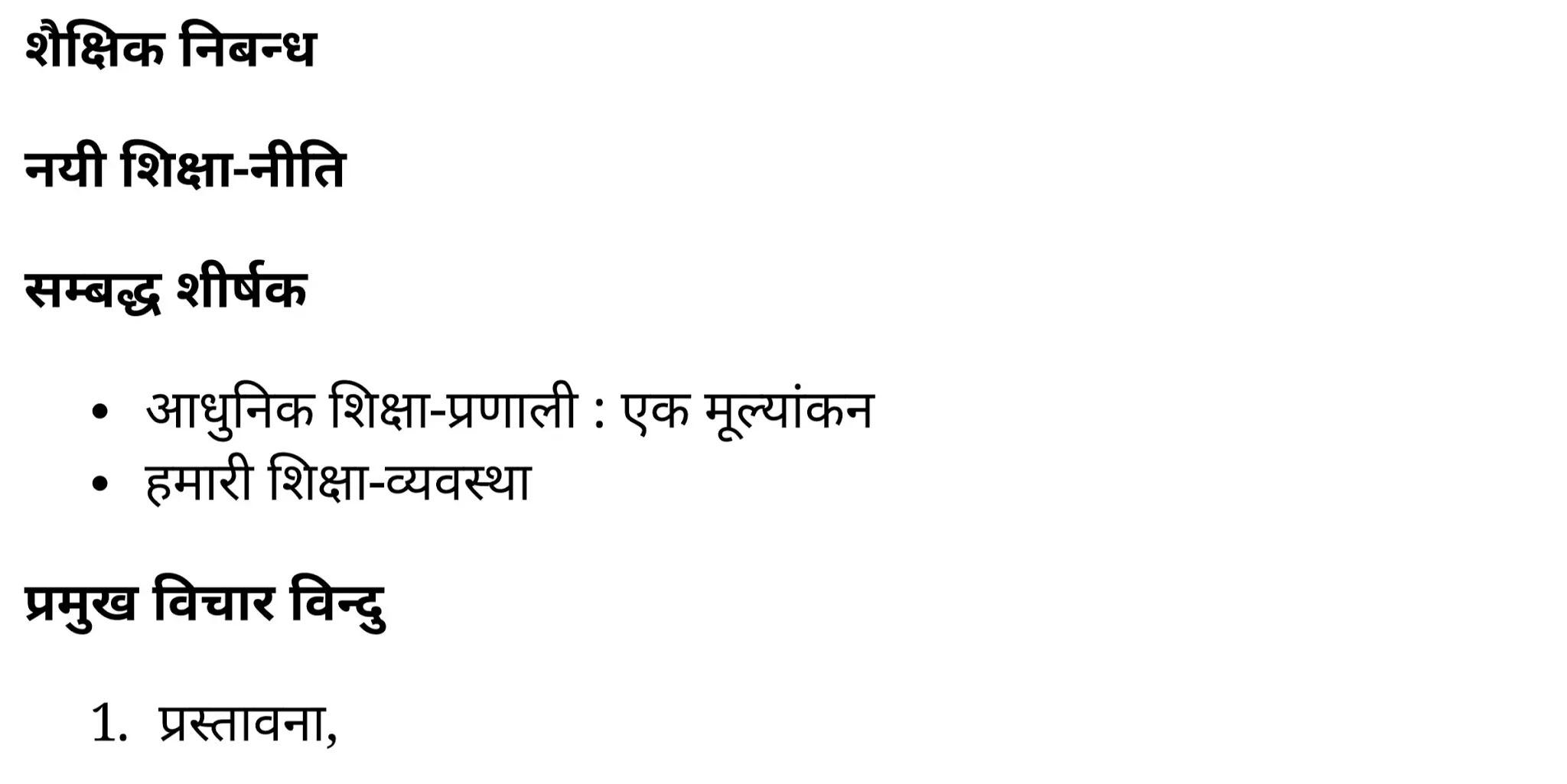 कक्षा 11 साहित्यिक हिंदीशैक्षिक निबंध  के नोट्स साहित्यिक हिंदी में एनसीईआरटी समाधान,   class 11 sahityik hindi shaikshik nibandh,  class 11 sahityik hindi shaikshik nibandh ncert solutions in sahityik hindi,  class 11 sahityik hindi shaikshik nibandh notes in sahityik hindi,  class 11 sahityik hindi shaikshik nibandh question answer,  class 11 sahityik hindi shaikshik nibandh notes,  11   class shaikshik nibandh in sahityik hindi,  class 11 sahityik hindi shaikshik nibandh in sahityik hindi,  class 11 sahityik hindi shaikshik nibandh important questions in sahityik hindi,  class 11 sahityik hindi  shaikshik nibandh notes in sahityik hindi,  class 11 sahityik hindi shaikshik nibandh test,  class 11 sahityik hindi shaikshik nibandh pdf,  class 11 sahityik hindi shaikshik nibandh notes pdf,  class 11 sahityik hindi shaikshik nibandh exercise solutions,  class 11 sahityik hindi shaikshik nibandh, class 11 sahityik hindi shaikshik nibandh notes study rankers,  class 11 sahityik hindi shaikshik nibandh notes,  class 11 sahityik hindi  shaikshik nibandh notes,   shaikshik nibandh 11  notes pdf, shaikshik nibandh class 11  notes  ncert,  shaikshik nibandh class 11 pdf,   shaikshik nibandh  book,    shaikshik nibandh quiz class 11  ,       11  th shaikshik nibandh    book up board,       up board 11  th shaikshik nibandh notes,  कक्षा 11 साहित्यिक हिंदीशैक्षिक निबंध , कक्षा 11 साहित्यिक हिंदी का शैक्षिक निबंध , कक्षा 11 साहित्यिक हिंदी के शैक्षिक निबंध  के नोट्स हिंदी में, कक्षा 11 का साहित्यिक हिंदीशैक्षिक निबंध का प्रश्न उत्तर, कक्षा 11 साहित्यिक हिंदीशैक्षिक निबंध के नोट्स, 11 कक्षा साहित्यिक हिंदीशैक्षिक निबंध   साहित्यिक हिंदी में, कक्षा 11 साहित्यिक हिंदीशैक्षिक निबंध हिंदी में, कक्षा 11 साहित्यिक हिंदीशैक्षिक निबंध  महत्वपूर्ण प्रश्न हिंदी में, कक्षा 11 के साहित्यिक हिंदी के नोट्स हिंदी में,साहित्यिक हिंदी कक्षा 11 नोट्स pdf,  साहित्यिक हिंदी  कक्षा 11 नोट्स 2021 ncert,  साहित्यिक हिंदी  कक्षा 11 pdf,  साहित्यिक हिंदी  पुस्तक,  साहित्यिक हिंदी की बुक,  साहित्यिक हिंद
