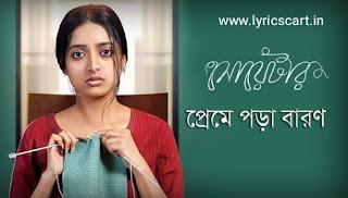 Preme Pora Baron Lyrics in Bengali-Sweater
