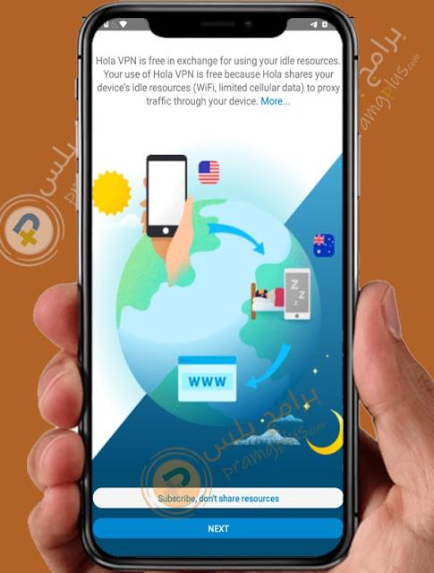 واجهة تطبيق هولا مجاني