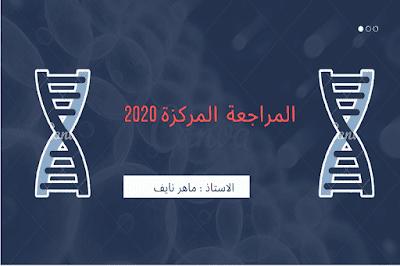 المراجعة المركزة الاحياء 2020 - ماهر نايف - السادس أحيائي