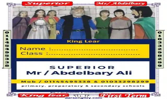 اجمل ملزمة شرح واسئلة على قصة الملك لير king lear للصف الثانى الثانوى الترم الاول 2022 اعداد مستر عبدالباري علي