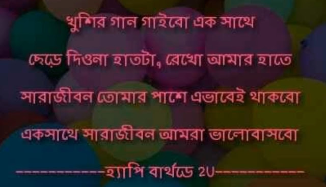 bengali-birthday-poem