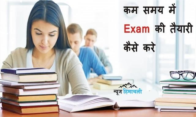 Board Exam की तैयारी के लिए फॉलो करें ये ट्रिक्स, जरूर मिलेगी सफलता