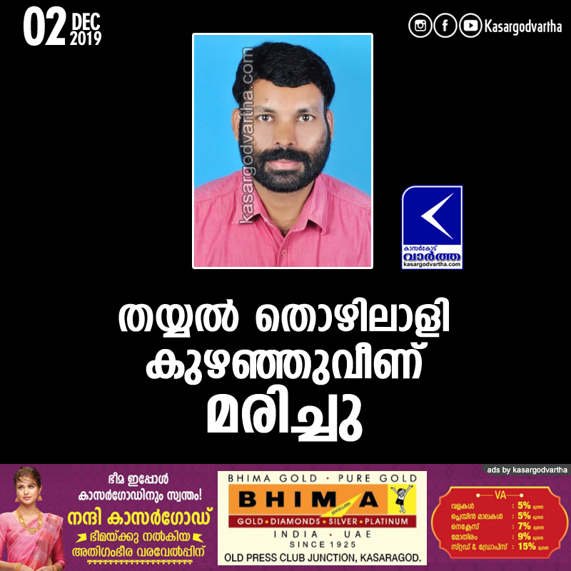 Kanhangad, News, Kerala, Kasaragod, Death, Tailor, Tailor passed away in Kanhanagad