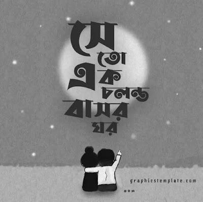 দেখুন, কিভাবে শরিফ জেসমিন ফন্ট দিয়ে বাংলা টাইপোগ্রাফি ডিজাইন করা যায়। সেরা বাংলা টাইপোগ্রাফি ডিজাইন ২০২০
