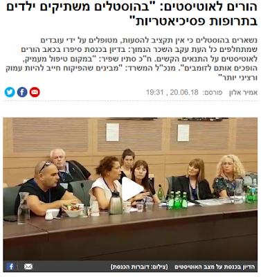 """הורים לאוטיסטים: """"בהוסטלים משתיקים ילדים בתרופות פסיכיאטריות"""" , אמיר אלון , 20.06.2018 , ynet"""