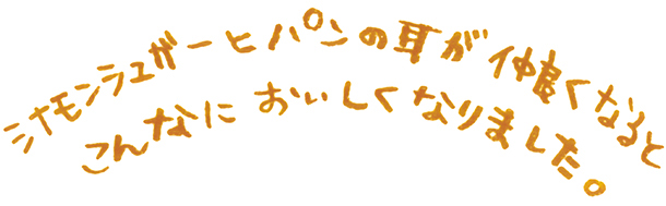 Yamakazi_Agepan Snack_Cinnamon Sugar_Text