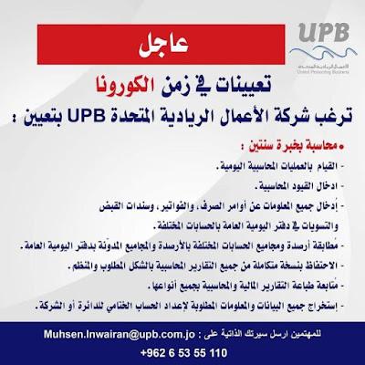 شركة الأعمال الريادية المتحدة UPB