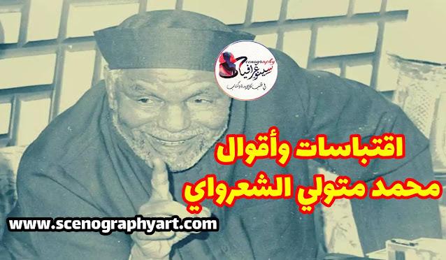 اقتباسات وأقوال محمد متولي الشعرواي محاضرات دروس دينية القران الكريم أحاديث