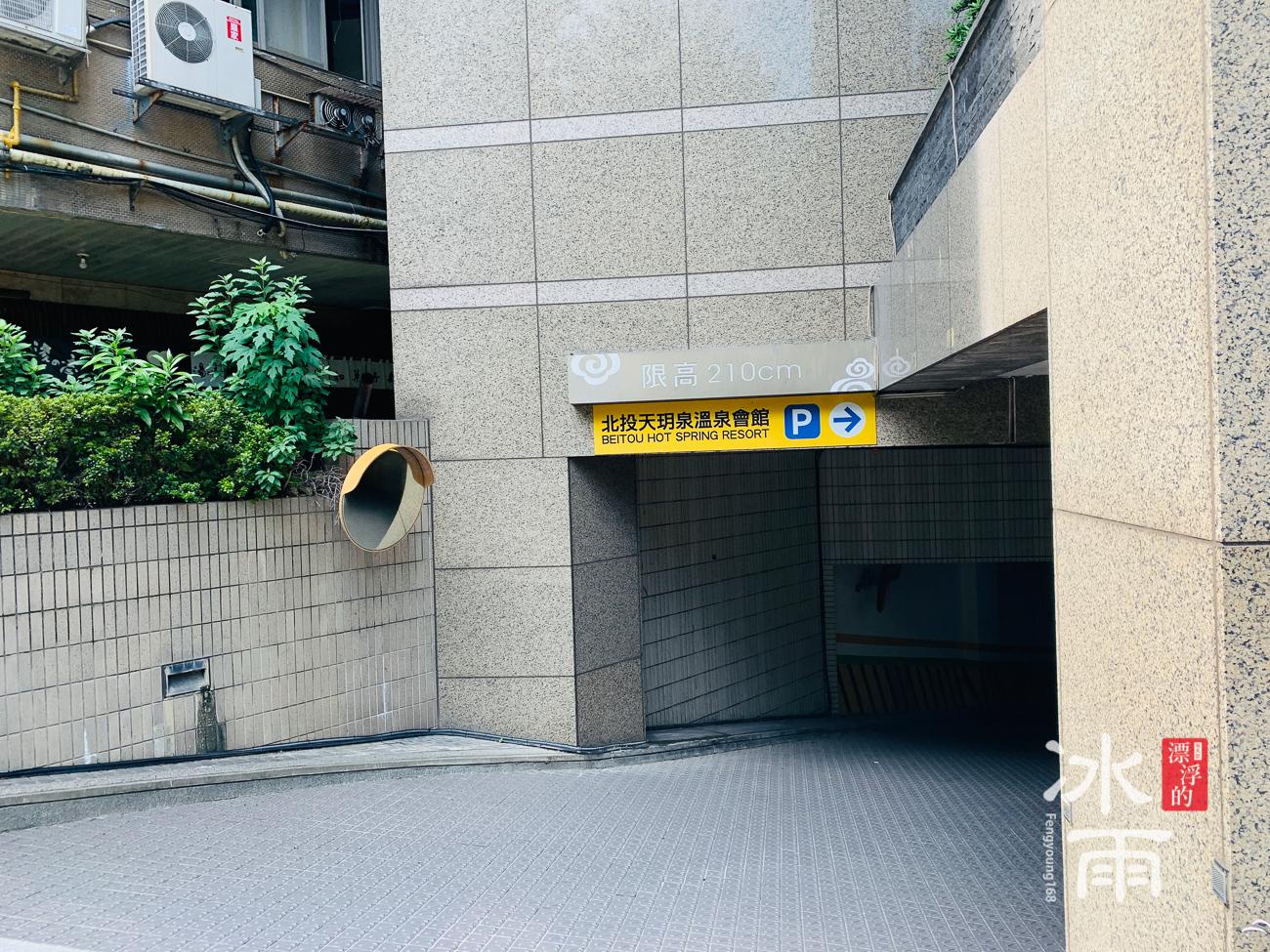 南豐天玥泉 北投館|停車場入口
