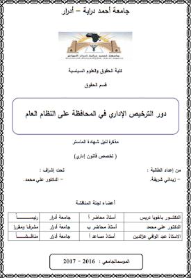 مذكرة ماستر: دور الترخيص الإداري في المحافظة على النظام العام PDF